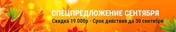 баннер_Сентябрь_2
