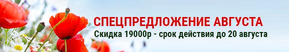 баннер_августа