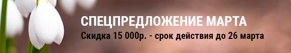 баннер_26_марта